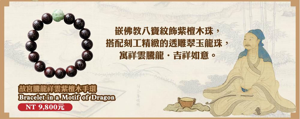 """故宮騰龍祥雲紫檀木手環 Bracelet in a motif of """"Dragon"""""""