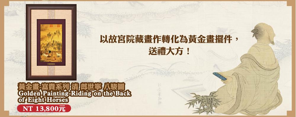 黃金畫-富貴系列 清 郎世寧 八駿圖 Golden Painting-Riding on the Back of Eight Horses