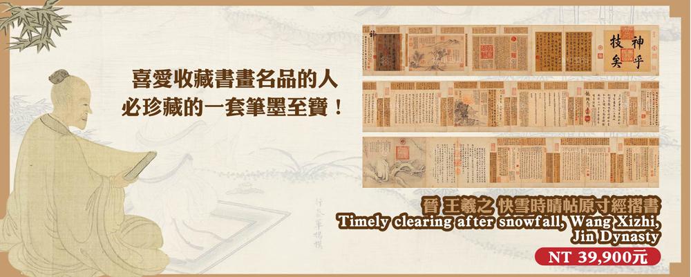 晉 王羲之 快雪時晴帖 原寸經摺書 Timely clearing after snowfall, Wang Xizhi, Jin Dynasty