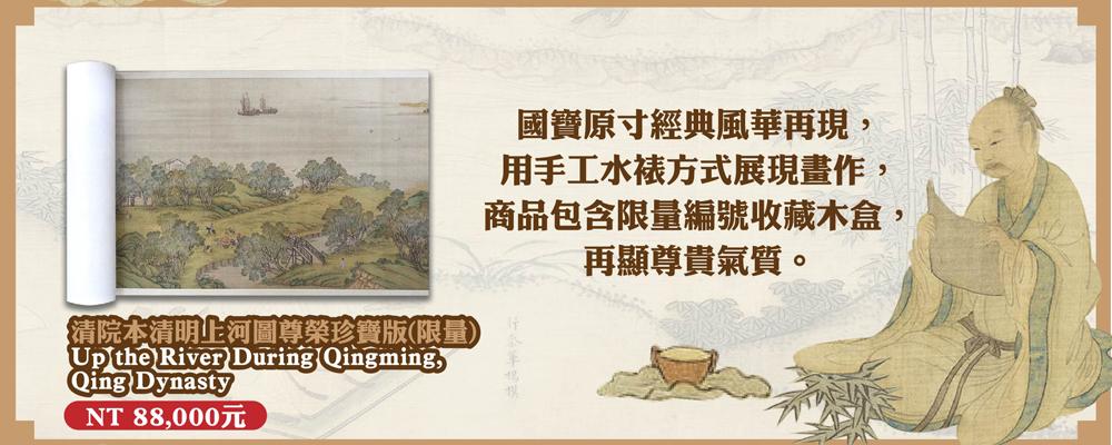 清院本清明上河圖尊榮珍寶版(限量) Up the River During Qingming, Qing Dynasty