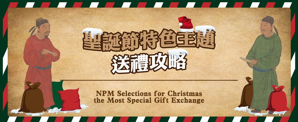 聖誕節特色主題送禮攻略 NPM Selections for Christmas the Most Special Gift Exchange