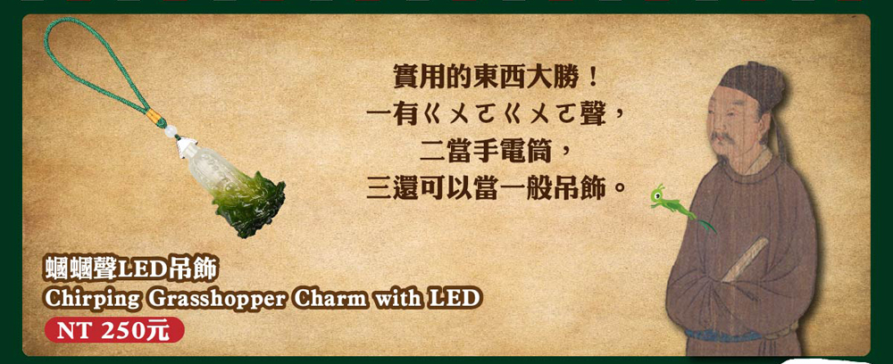 蟈蟈聲LED吊飾 Chirping Grasshopper Charm with LED