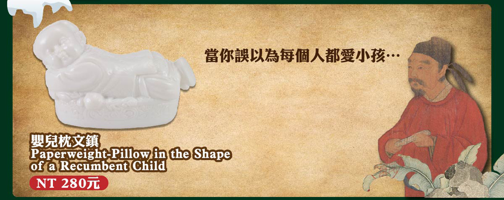 嬰兒枕文鎮 Paperweight-Pillow in the Shape of a Recumbent Child