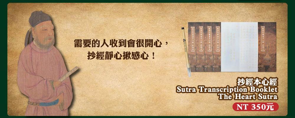 抄經本心經 Sutra Transcription Booklet The Heart Sutra