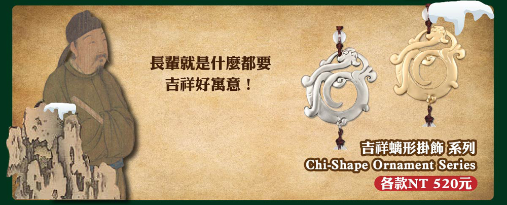 吉祥螭形掛飾 系列 Chi-Shape Ornament Series