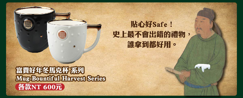 富貴好年冬馬克杯 系列Mug-Bountiful Harvest Series