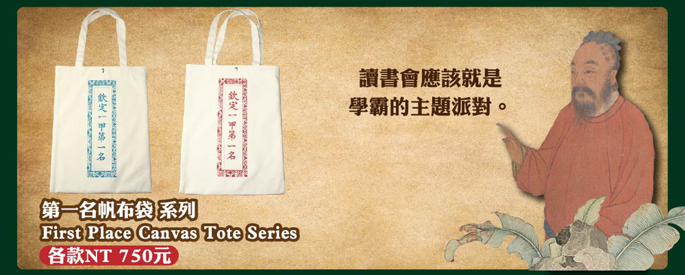 第一名帆布袋 系列 First Place Canvas Tote Series