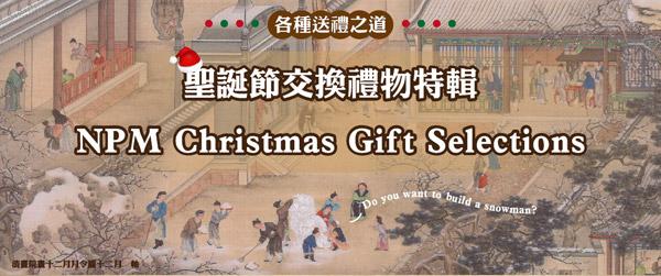 聖誕節交換禮物特輯:各種送禮之道 NPM Christmas Gift Selections