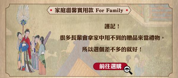 家庭溫馨實用款 For Family