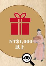 NT$1,000 ↑