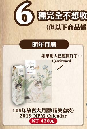 108年故宮大月曆(精美盒裝) 2019 NPM Calendar