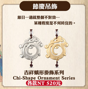 吉祥螭形掛飾系列 Chi-Shape Ornament Series