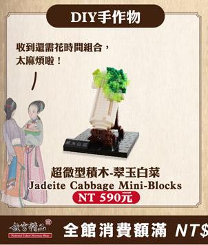 超微型積木-翠玉白菜 Jadeite Cabbage Mini-Blocks