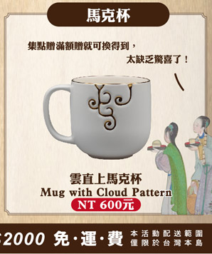 福雲直上馬克杯 Mug with Cloud Pattern