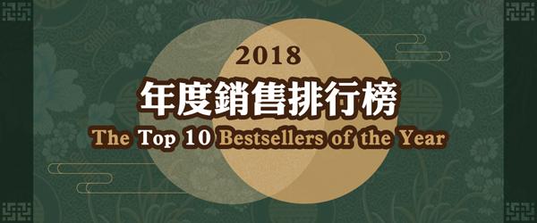 2018年度銷售排行榜 The Top 10 Bestsellers of the Year