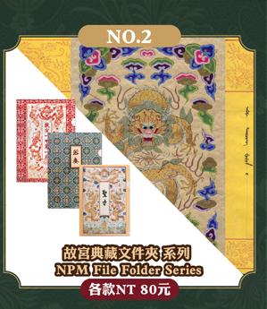 故宮典藏文件夾 系列 NPM File Folder Series