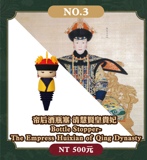 帝后酒瓶塞 清慧賢皇貴妃 Emperor and Empress Bottle Stopper - The Empress Huixian of Qing Dynasty