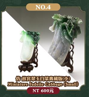 仿 故宮翠玉白菜典藏版(小) Miniature Jadeite Cabbage (Small)