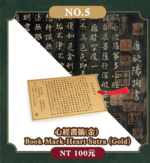 Book Mark-Heart Sutra (Gold)