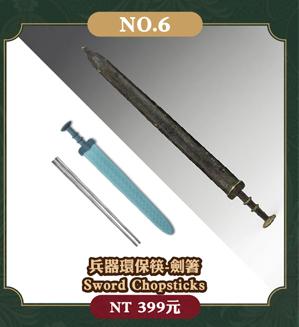兵器環保筷-劍箸 Sword Chopsticks