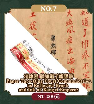 清康熙 朕知道了紙膠帶 Paper Tape-Qing Court Communication as Reflected Brush and Ink of Kangxi Emperor