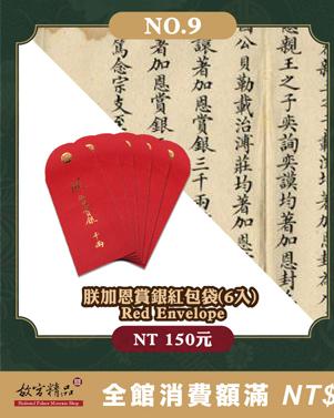 朕加恩賞銀紅包袋(6入) Red Envelope