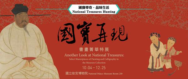 國寶再現—書畫菁華特展 Another Look at National Treasures: Select Masterpieces of Painting and Calligraphy in the museum Collection